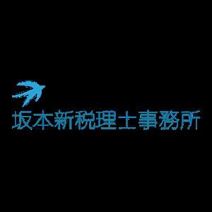坂本 新 税理士事務所